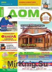 Дом. От пола до потолка №9 2014