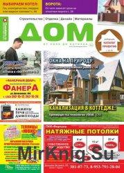 Дом. От пола до потолка №12 2014