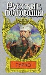 Гурко. Под стягом Российской Империи