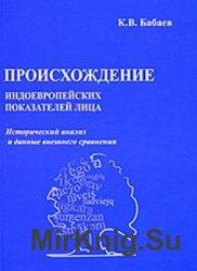 Происхождение индоевропейских показателей лица: исторический анализ и данны ...