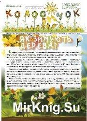 Колосок №1-12  2012