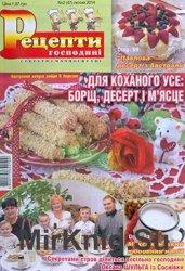 Рецепти господині. Секрети смачної кухні № 2, 2014
