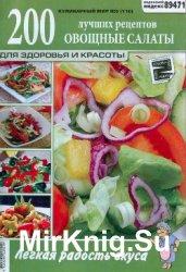 Кулинарный мир № 6, 2013