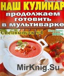 Наш кулинар № 1-СВ  2014