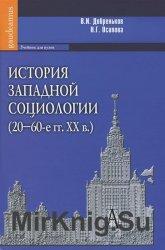 История западной социологии (20-60-е гг. XX в.)