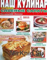 Наш кулинар № 1,  2012