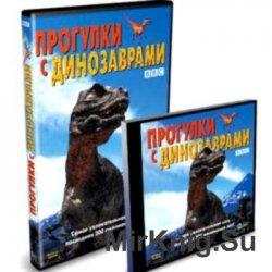 Прогулки с динозаврами.  Интерактивная энциклопедия