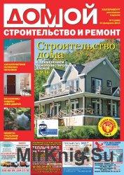 Домой. Строительство и ремонт №5 2014