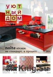Уютный дом №1 2014