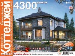 Электронный каталог - Проекты коттеджей №38 - 4/2013