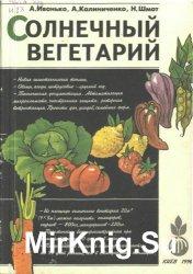 Солнечный вегетарий