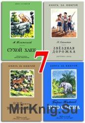 Книга за книгой - Часть 7