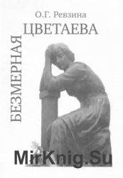 Безмерная Цветаева: Опыт системного описания поэтического идиолекта