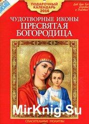 Чудотворные иконы. Пресвятая Богородица