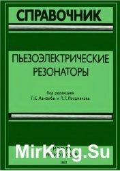 Пьезоэлектрические резонаторы. Справочник