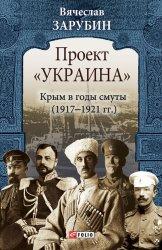 Проект «Украина». Крым в годы смуты