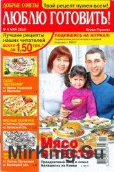 Люблю готовить № 5, 2010  | Украина