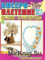 Бисероплетение: от азов к мастерству №11, 2013