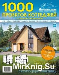 1000 проектов коттеджей №1 2013
