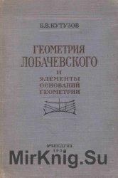Геометрия Лобачевского и элементы оснований геометрии. Пособие для учителей средней школы