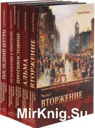 Крымская кампания (1854-1856 гг.) Восточной войны (1853-1856 гг.). В 5 частях (полный комплект)