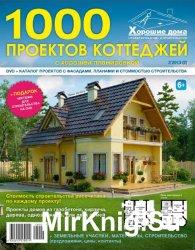1000 проектов коттеджей №2 2013