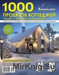 1000 проектов коттеджей №1 2014
