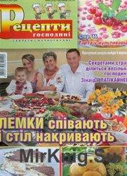 Рецепти господині. Секрети смачної кухні № 8, 2014