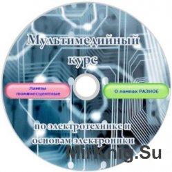 Мультимедийный курс по электротехнике и основам электроники