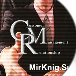 Энциклопедия CRM. Customer Relationship Management
