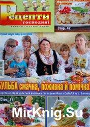 Рецепти господині. Секрети смачної кухні № 10, 2014
