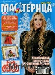 Мастерица № 12, 2013