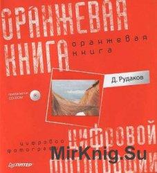 Оранжевая книга цифровой фотографии + CD