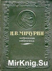 И. В. Мичурин Избранные сочинения