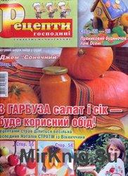 Рецепти господині. Секрети смачної кухні № 11, 2014