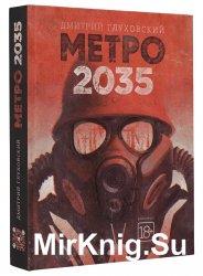 Антология - Серия Вселенная Метро 2033