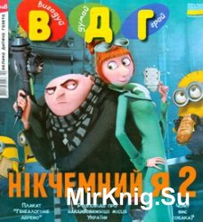 ВДГ: вигадуй, думай, грай (Велика дитяча газета) № 8, 2013