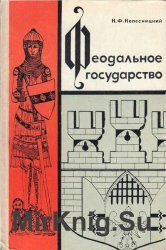 Феодальное государство (VI-XV вв.) [Пособие для учителей]