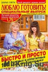 Люблю готовить! № 7 СВ, 2011  |  Украина