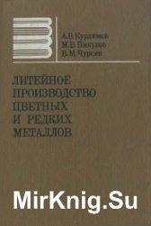Литейное производство цветных и редких металлов (2-е изд., перераб.)