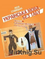 Украинский язык без табу. Словарь нецензурной лексики