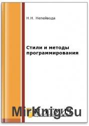 Стили и методы программирования (2-е изд.)
