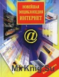 Новейшая энциклопедия интернет