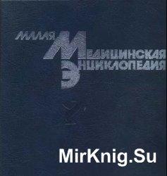 Малая медицинская энциклопедия. 6 томов