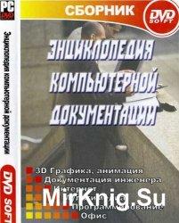 Энциклопедия компьютерной документации
