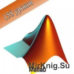 Математический анализ - Matlab. Мультимедийный курс