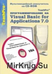 Программирование на Visual Basic for Application. Мультимедийный самоучител ...