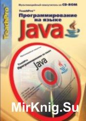 Программирование на языке Java. Мультимедийный самоучитель
