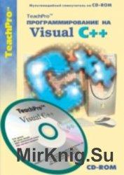 Программирование на Visual C++. Продвинутый курс