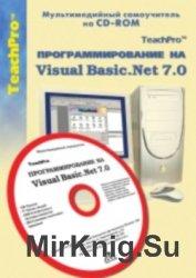 Программирование на Visual Basic .NET 7.0. Мультимедийный самоучитель